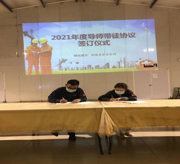 厄瓜多尔分公司举行导师带徒协议签订仪式