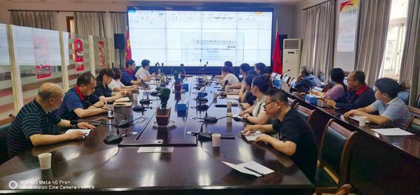 公司召开物资系统会议
