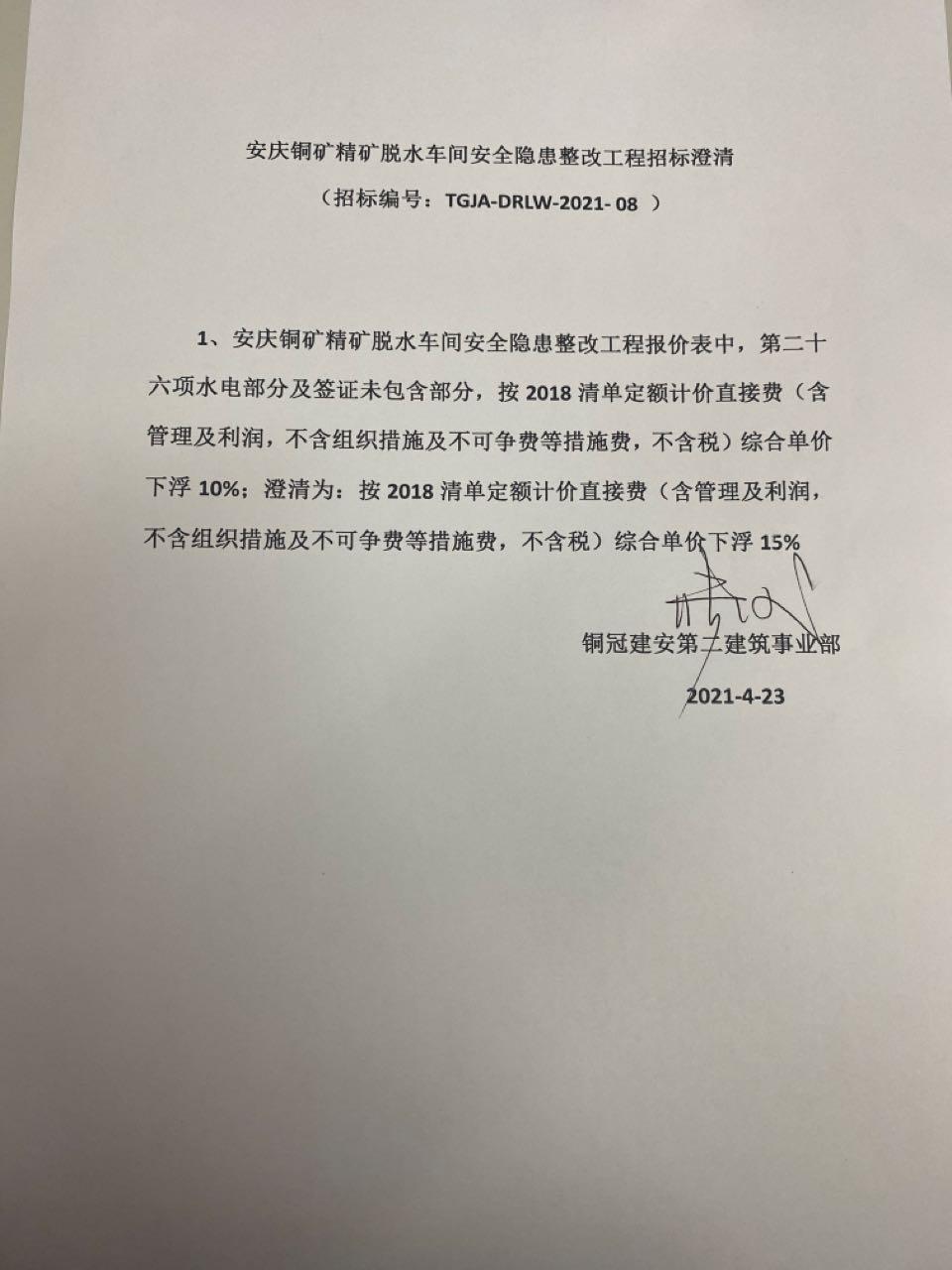 安庆铜矿精矿脱水车间安庆隐患整改工程澄清函