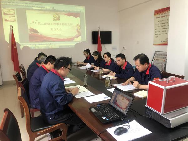 第二建筑工程事业部召开党员大会